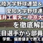 「北陸大学野球連盟&愛知大学野球連盟」強豪福井工業大学・中京大学を徹底解説。全国を狙うならこの2大学!