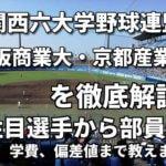 「関西六大学野球連盟」強豪大阪商業大学・京都産業大学を徹底解説。全国を狙うならこの2大学!