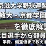 「京滋大学野球連盟」強豪佛教大学・京都学園大学を徹底解説。全国を狙うならこの2大学!