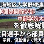 「東海地区大学野球連盟」強豪日本大学国際関係学部・中部学院大学を徹底解説。全国を狙うならこの2大学!