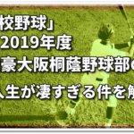 「高校野球」2019年度強豪大阪桐蔭野球部の新入生が凄すぎる件を解説