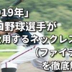 「2019年」プロ野球選手が愛用するネックレス(ファイテン)を徹底解説