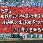 「令和元年」高校野球2019年夏の甲子園/長崎県の出場校予想と注目選手を徹底解説