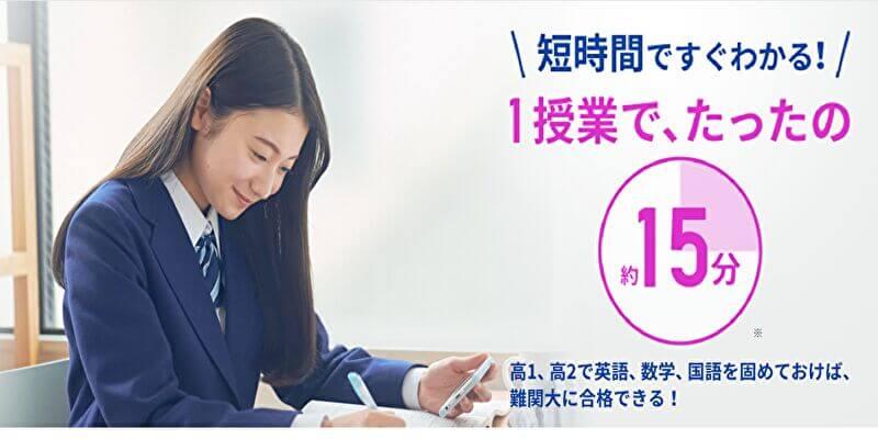 スタディサプリ ベーシックコース 高校生 部活
