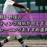 【親必見】野球のバッティング技術が向上するトレーニングおすすめ道具5選。最新技術でレベルUP!